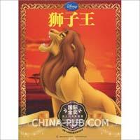 狮子王(注音版) (平装)