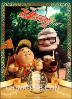 国际金奖迪士尼电影故事:飞屋环游记(3D)(注音版) (平装)