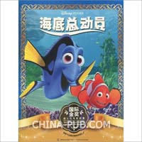 国际金奖迪士尼电影故事:海底总动员(注音版) (平装)