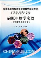 病原生物学实验――医学微生物学分册