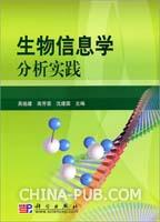 生物信息学分析实践[按需印刷]