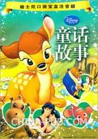 迪士尼口袋宝盒注音版-童话故事(全五册)