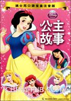 迪士尼口袋宝盒注音版-公主故事(全五册)