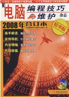 (特价书)《电脑编程技巧与维护》杂志2008年合订本精华版