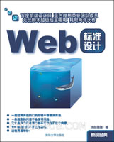 Web标准设计