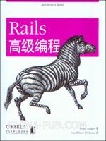 (特价书)Rails高级编程