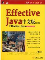 Effective Java中文版(第2版)(第12届Jolt震撼大奖获奖图书)(Java领域四大名著之一)