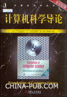 计算机科学导论(原书第2版)