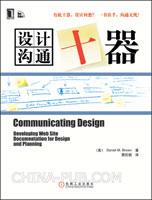 (特价书)设计沟通十器