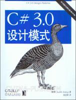 (特价书)C# 3.0设计模式