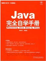 Java完全自学手册
