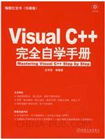 Visual C++完全自学手册[按需印刷]