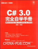(特价书)C# 3.0 完全自学手册