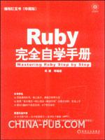 (特价书)Ruby完全自学手册