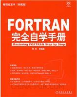 FORTRAN完全自学手册