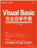 Visual Basic完全自学手册