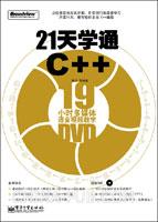 (特价书)21天学通C++