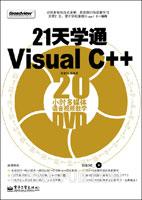 (特价书)21天学通Visual C++