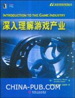 深入理解游戏产业[图书]