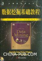 (特价书)数据挖掘基础教程