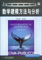 数学建模方法与分析(英文影印版.第3版)