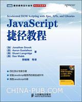 (特价书)JavaScript捷径教程