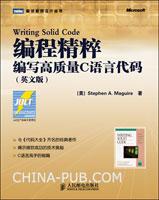 (特价书)编程精粹:编写高质量C语言代码(英文影印版) (与《代码大全》齐名的经典著作