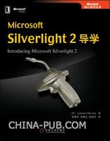 (特价书)Microsoft Silverlight 2 导学(迈入web新时代第一本必读书)