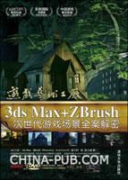 游戏艺术工厂--3ds Max+ZBrush次世代游戏场景全案解密(1.14日china-pub到货抢先发售)