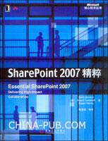 (特价书)SharePoint 2007精粹