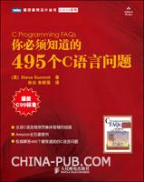 你必须知道的495个C语言问题(涵盖C99标准,好评如潮)[按需印刷]