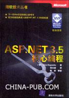 ASP.NET 3.5核心编程
