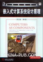(特价书)嵌入式计算系统设计原理(英文影印版.第2版)