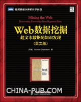 Web数据挖掘:超文本数据的知识发现(英文影印版)(世界级专家力作)