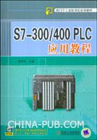 S7-300/400 PLC应用教程(含1CD)