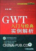 GWT入门与经典实例解析