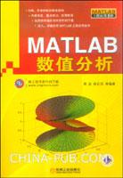 MATLAB数值分析