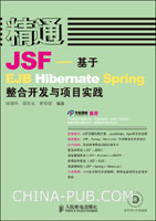 (特价书)精通JSF:基于EJB、Hibernate、Spring整合开发与项目实践 (1VCD开发视频)