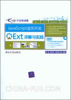 JavaScript凌厉开发--Ext详解与实践(china-pub抢先发售)