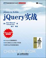 jQuery实战(09年度畅销榜TOP50)(jQuery之父强烈推荐)