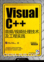 Visual C++音频/视频处理技术及工程实践 (china-pub 首发)