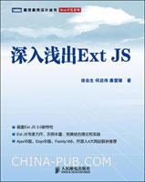深入浅出Ext JS