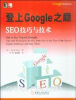 登上Google之巅―SEO技巧与技术