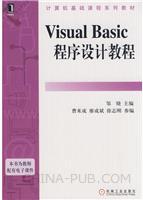 (特价书)Visual Basic程序设计教程