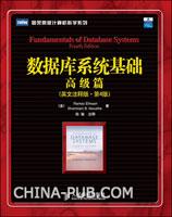 (特价书)数据库系统基础:高级篇(英文注释版 第4版)(讲述数据库系统原理的经典教材)