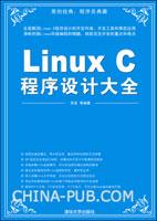 Linux C程序设计大全
