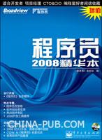 程序员2008精华本(09年度畅销榜TOP50)