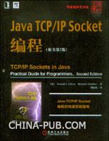 (特价书)Java TCP/IP Socket编程(原书第2版)