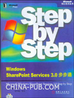 (特价书)Windows SharePoint Services 3.0步步通