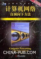 计算机网络:自顶向下方法(原书第4版)